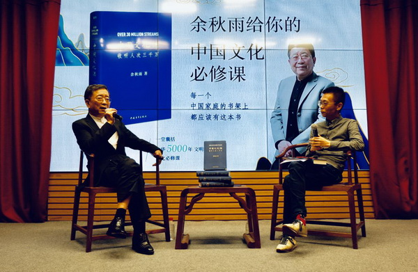 余秋雨新书《中国文化课》,讲述中国文化的古往今来